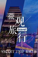 Micro Travel Smart Trip