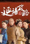 Story Behind Yanxi Palace