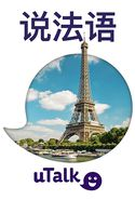 Mandarin Speakers to Learn French