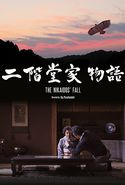 The Nikaido's Fall
