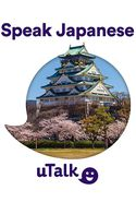 English Speakers to Learn Japanese